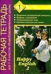 happy english-2 рабочая тетрадь гдз: