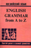Джина (Jean) English Grammar from A to Z Том1