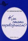 Миньяр-Белоручев Р.К. Как стать переводчиком скачать, читать бесплатно